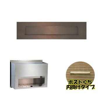 ステンレスポスト ポストぐち 受箱セット 小型カギなし 632-T-670 ハッピー金属工業