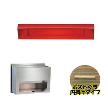 ステンレスポスト ポストぐち 受箱セット 小型カギなし 631-R-670 ハッピー金属工業
