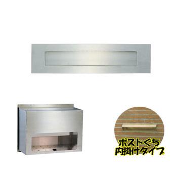 ステンレス ポスト ポストぐち 受箱セット 小型カギなし 632-670 ハッピー金属工業