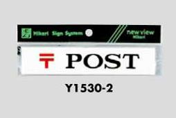 送料無料激安祭 開催中 サインプレート POST 光 Y1530-2