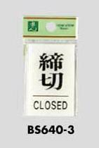 ドア用サインプレート 新商品 新型 締切 激安特価品 CLOSED 光 BS640-3