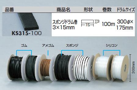 スポンジドラム巻 3×15mm KS315-100 光【100m単位】
