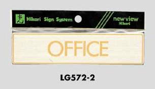 高い素材 10%OFF 室名プレート OFFICE LG572-2 光
