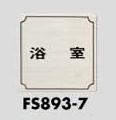 ステンレス室名プレート 浴室 受賞店 FS893-7 光 待望