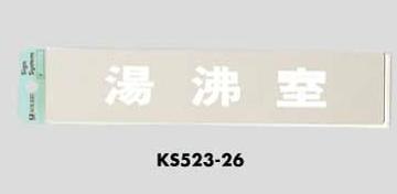 室名プレート 湯沸室 アウトレット☆送料無料 光 お見舞い KS523-26
