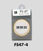 ステンレス ドア用サインプレート 新色追加して再販 禁開放 商店 光 FS47-4
