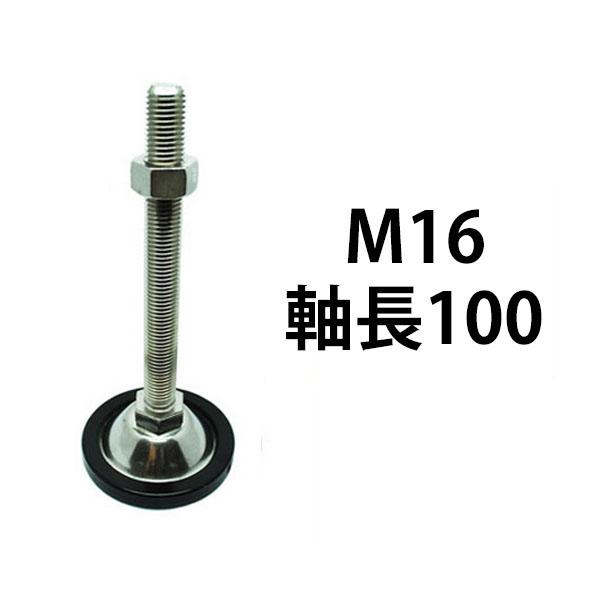 高さ調整 ボルト アジャストボルト アジャスターボルト 送料0円 M16 軸長 ステンレス すべり止めタイプ ストア コノエ 100mm SUS-KAII16-100