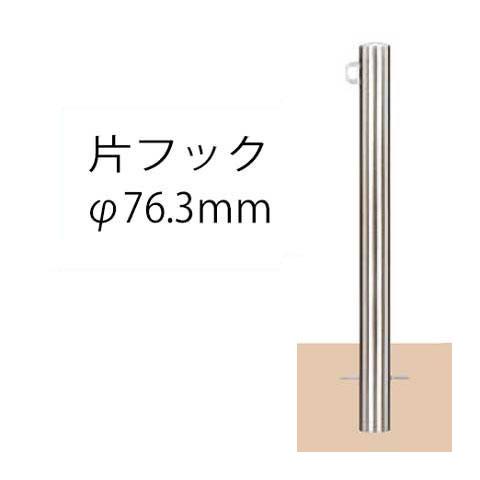 車止めポール 固定式 ステンレス製 片フック付 太さ φ76.3mm EA0785E-K カネソウ