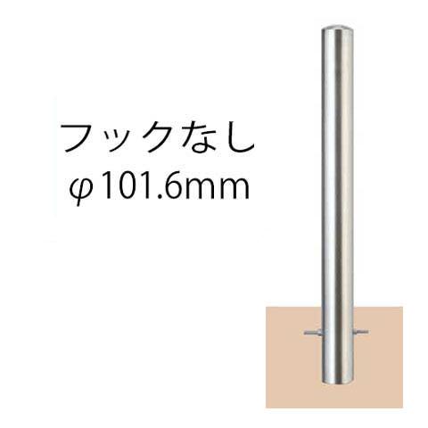 車止めポール 固定式 フックなし ステンレス製 φ101.6mm EA1085N-K カネソウ