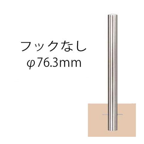 車止めポール 固定式 ステンレス製 フックなし 太さ φ76.3mm EA0785N-K カネソウ