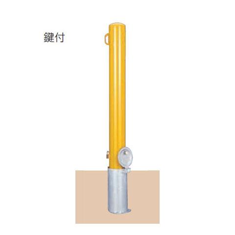 車止めポール 脱着式鍵付 片フック付 スチール 太さ φ76.3mm 黄 EC0785E-DL カネソウ