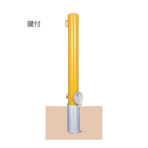 車止めポール 脱着式鍵付 片フック付 スチール 太さ φ101.6mm 黄 EC1085E-DL カネソウ