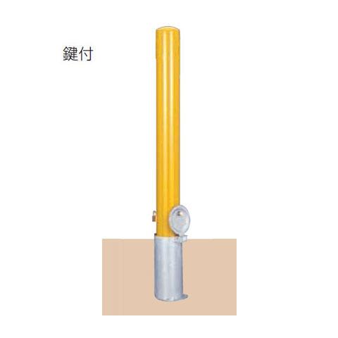 車止めポール 脱着式鍵付 フックなし スチール 太さ φ101.6mm 黄 EC1085N-DL カネソウ