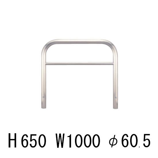 車止め アーチ型 横バー付 固定式 ステンレス H650mm W1000mm φ60.5mm YAW6L10-K カネソウ