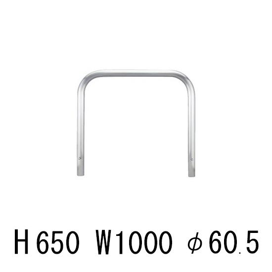 車止め アーチ型 固定式 ステンレス H650mm W1000mm φ60.5mm YA6L10-K カネソウ