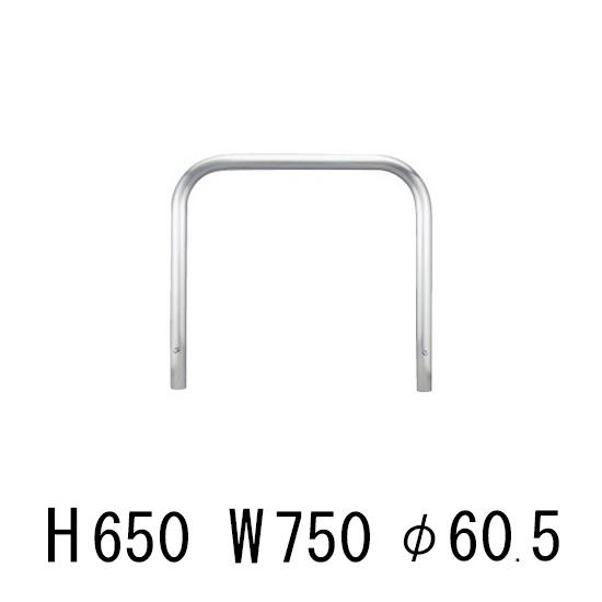 車止め アーチ型 固定式 ステンレス H800mm W750mm φ60.5mm YA6H7A-K カネソウ