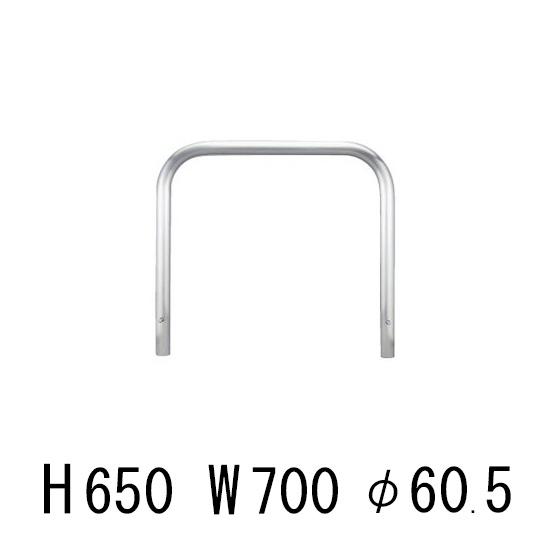 車止め アーチ型 固定式 ステンレス H650mm W700mm φ60.5mm YA6L7-K カネソウ