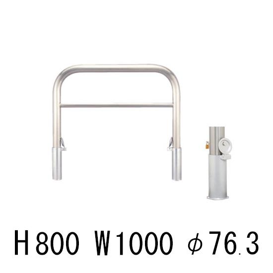 ステンレス 車止め アーチ型 横バー付 脱着式 鍵付 H800mm W1000mm φ76.3mm YAW7H10-DL カネソウ