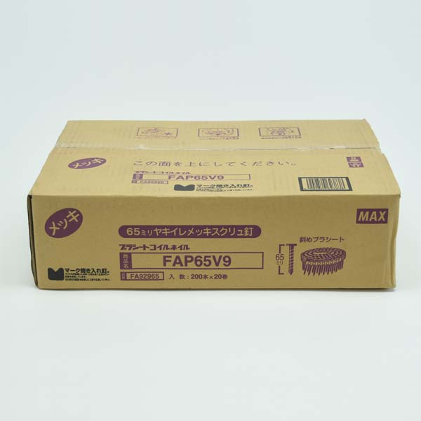 マックス FAP65V9 鋼板用プラシート連結釘 65mm 200本×20巻入