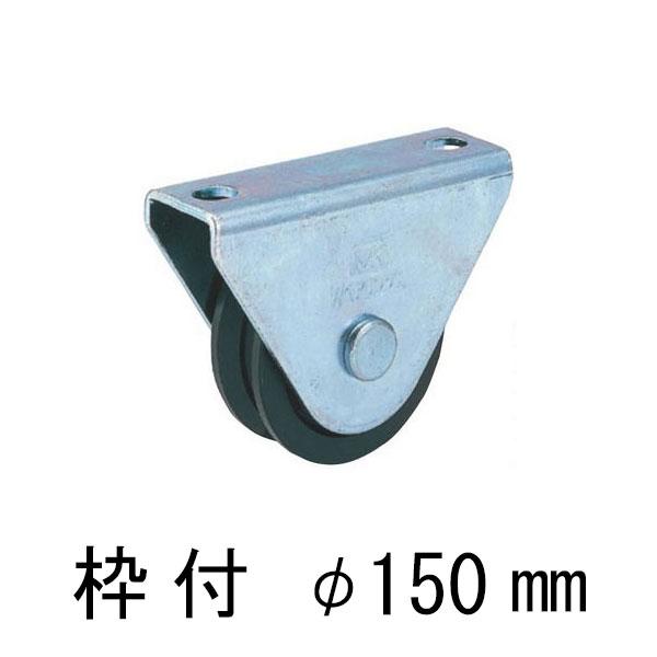 V型 重量車 MALCON 150ミリ 枠付 MK 丸喜金属 C1000