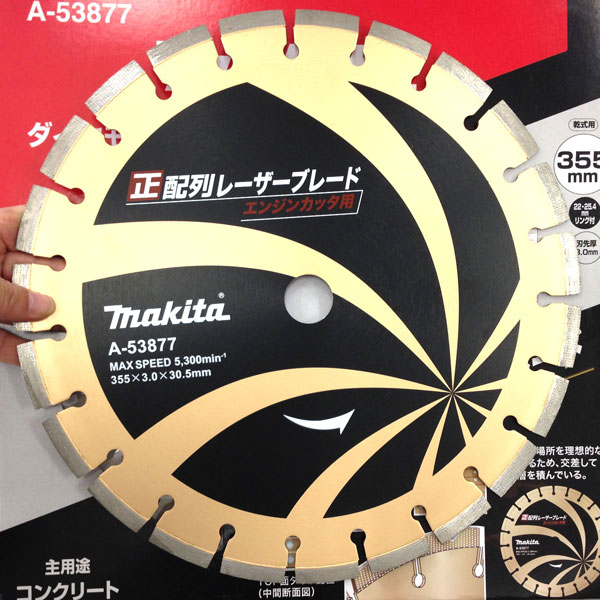 マキタ ダイヤモンドカッター 正配列レーザーブレード【エンジンカッタ用】 外径355mm