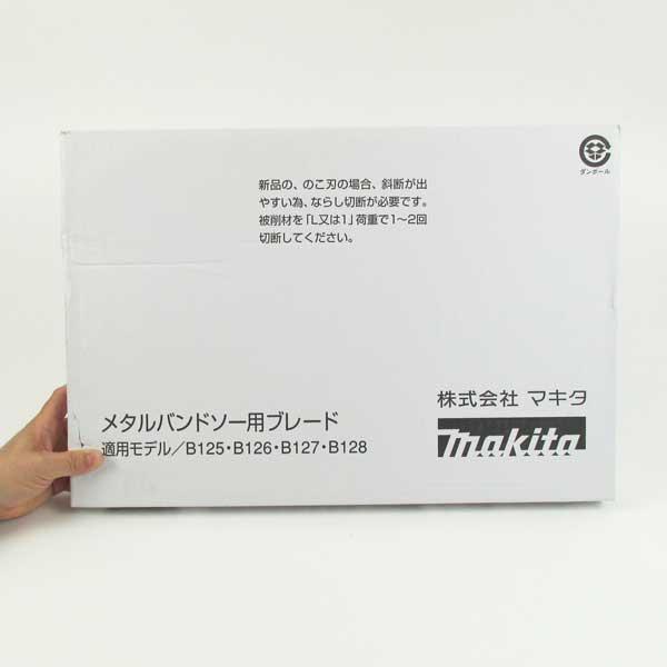 マキタ B127・B128バンドソー替刃 ステンレス用 SKH18山 5本入 AS70603