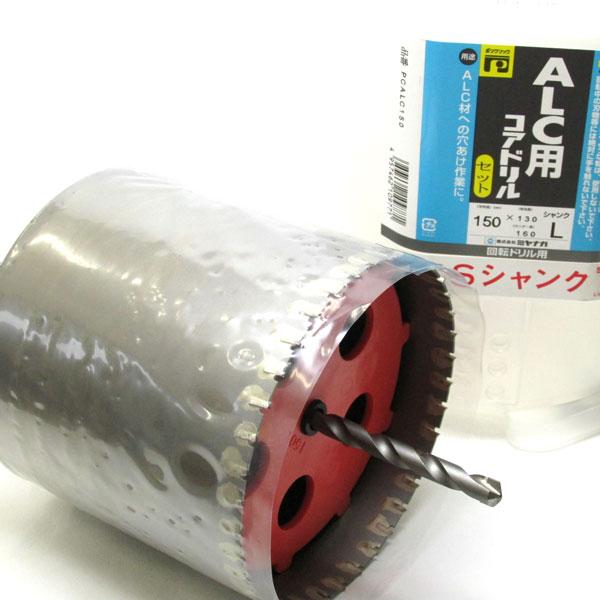 ALCコアストレートシャンクセット Φ150mm PCALC150 ミヤナガ, 可愛いエコバッグ AIRY&CO. 8741f81b
