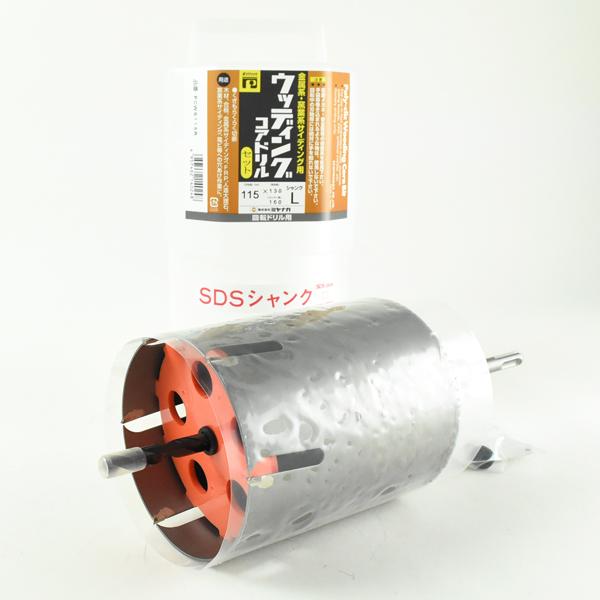 ウッディングコア SDSプラスシャンクセット 刃先径115mm 有効長130mm PCWS115R ミヤナガ