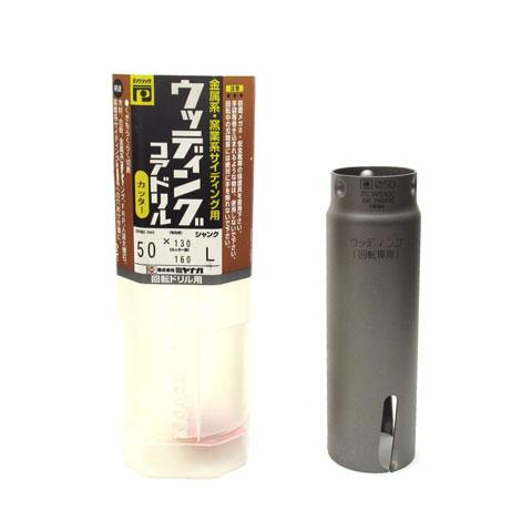 ミヤナガ ウッディングコア 50 ストアー φ50mm カッターのみ 海外限定 木材用コアドリル PCWS50C