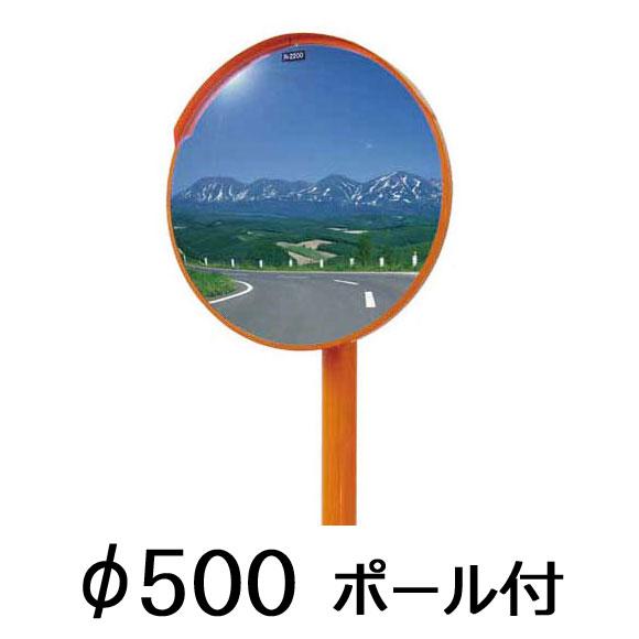 カーブミラー アクリル製 φ500 丸型 1面鏡 ポール付 ナック