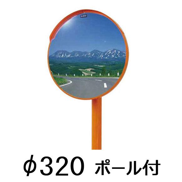 ステンレス製カーブミラーφ320 丸型1面鏡 ポール付