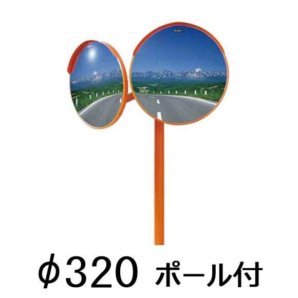 カーブミラー ステンレス製 φ320 丸型 2面鏡 ポールセット ナック