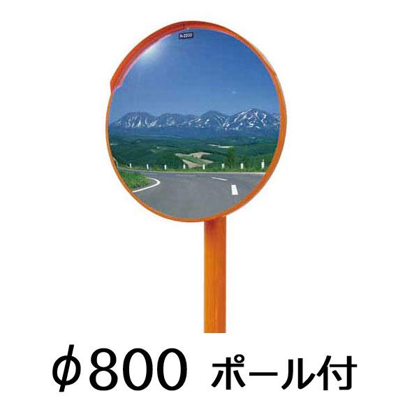 カーブミラー アクリル製 φ800 丸型 1面鏡 φ76.3×4000直柱ポールセット ナック 送料無料