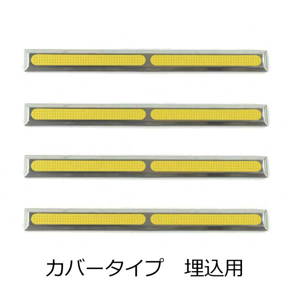 点字鋲 RSN5T-290 樹脂 ステンレスカバー ノンスリップ樹脂 イエロー 直線 4個単位 JIS300セット
