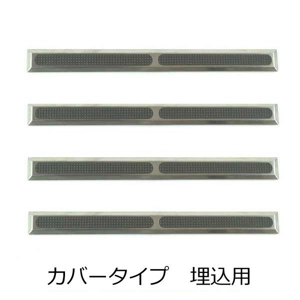 点字鋲 樹脂 ステンレスカバー ノンスリップ樹脂 グレー 直線290mm 4個単位 JIS300セット