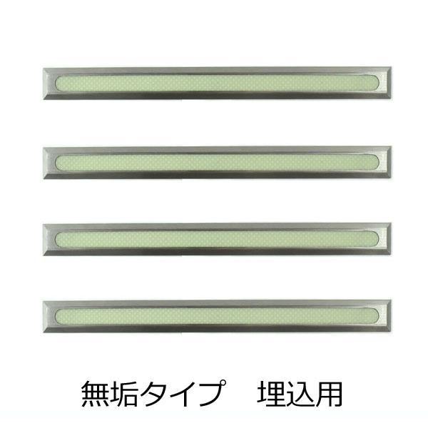 点字鋲 ステンレス ノンスリップ樹脂 蓄光顔料入 直線290mm【4個単位】 JIS300セット