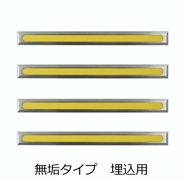 点字鋲 ステンレス ノンスリップ樹脂 イエロー 直線290mm【4個単位】 JIS300セット