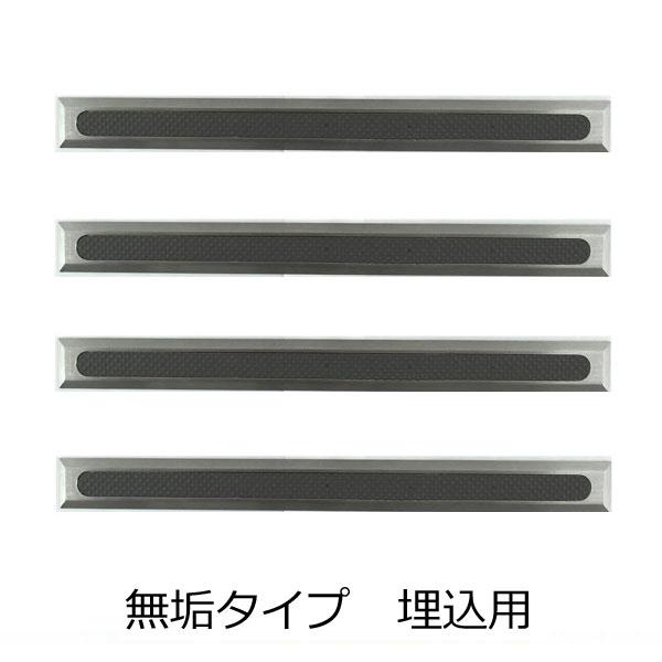 日本ハートビル工業 点字鋲 ステンレス ノンスリップ樹脂 グレー 直線 290mm 【4個単位】 JIS300セット 埋込工法用