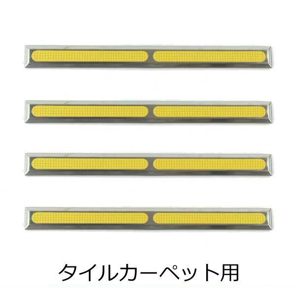 点字鋲 タイルカーペット用 樹脂 ステンレスカバー ノンスリップ樹脂 イエロー 長さ 290mm RSN5T-290TC 日本ハートビル工業 【4個単位】