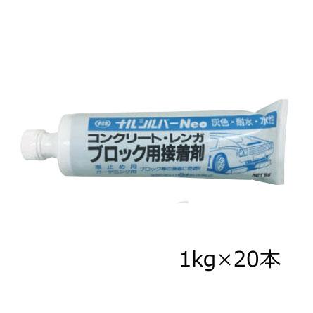 ナルシルバー 1kg【20本単位】
