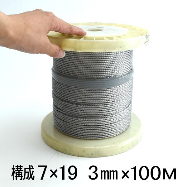 ステンレスワイヤー ロープ 3mm 100メートル巻 構成7x19 SUS304