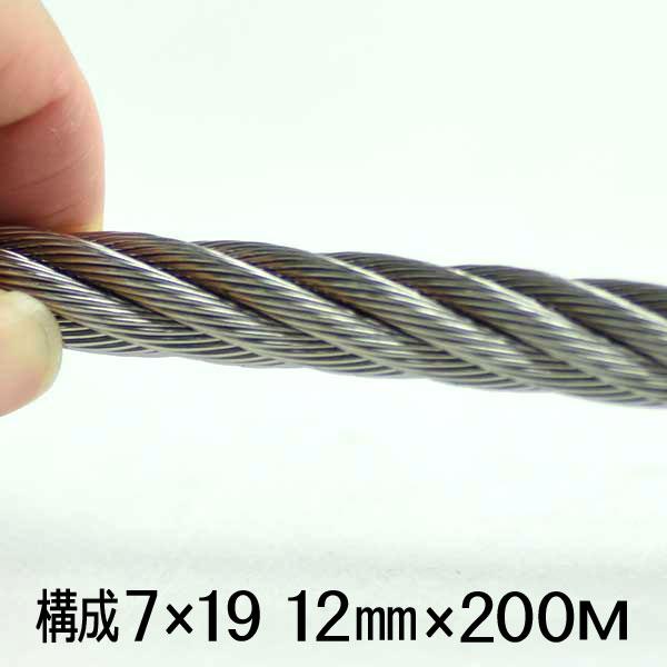 【法人限定】 ステンレス ワイヤー ロープ 構成7x19 SUS304 太さ 12mm 長さ 200M