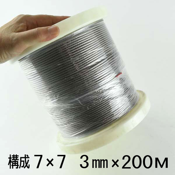 ステンレス ワイヤーロープ 3ミリ 200メートル巻 構成7x7 SUS304