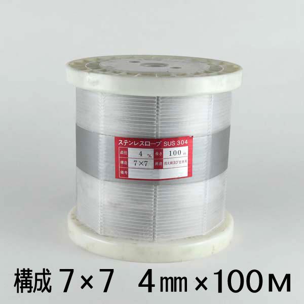 ステンレス ワイヤーロープ 4ミリ 100メートル巻 構成7x7 SUS304