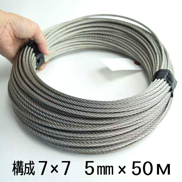 ステンレス ワイヤーロープ 5ミリ 50メートル巻 構成7x7 SUS304