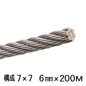 ステンレス ワイヤーロープ 【7x7】 SUS304 太さ6mm 長さ200M