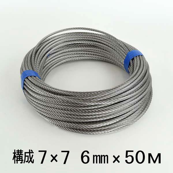 ステンレス ワイヤーロープ 6ミリ 50メートル巻 構成7x7 SUS304