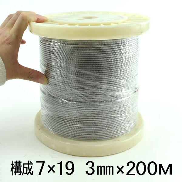 ステンレス ワイヤーロープ 3ミリ 200メートル巻 構成7x19 SUS304