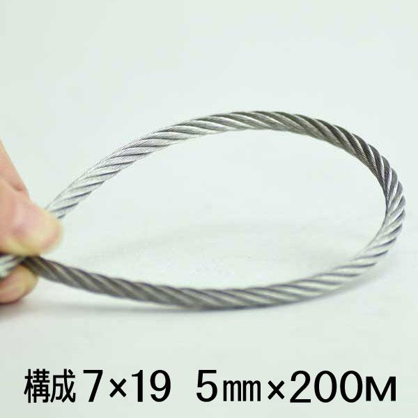 ステンレス ワイヤーロープ 5ミリ 200メートル巻 構成7x19 SUS304