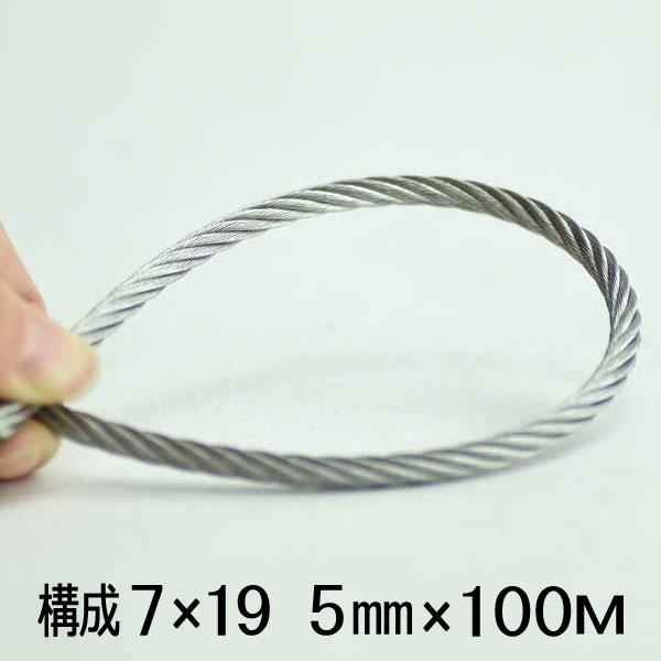 ステンレス ワイヤーロープ 5ミリ 100メートル巻 構成7x19 SUS304